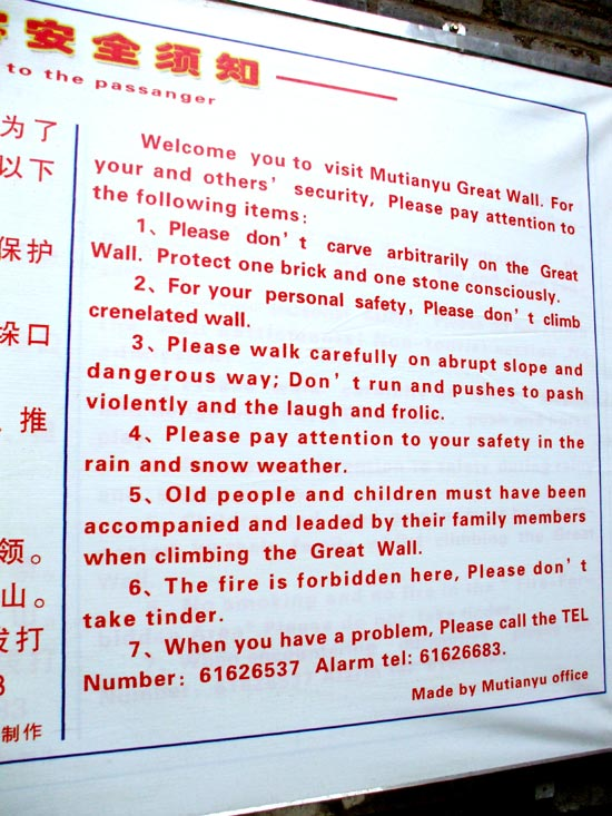 Rules from the Great Wall