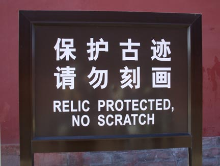 No scratching the walls sign in China