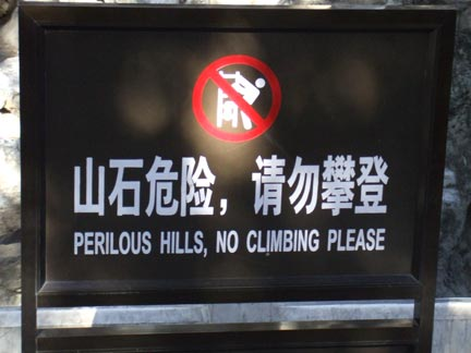 Safety sign in China