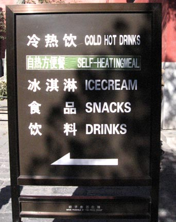 funny sign self-heating meal