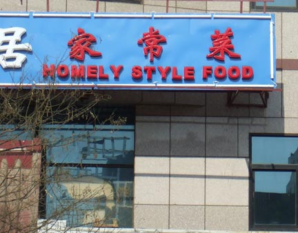 Homely Food